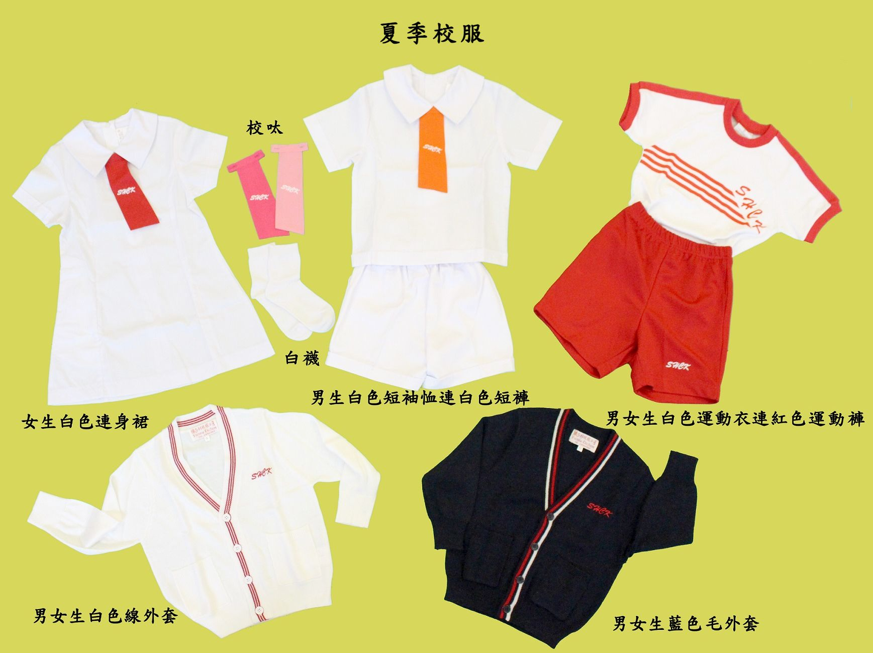 Student Summer Uniform