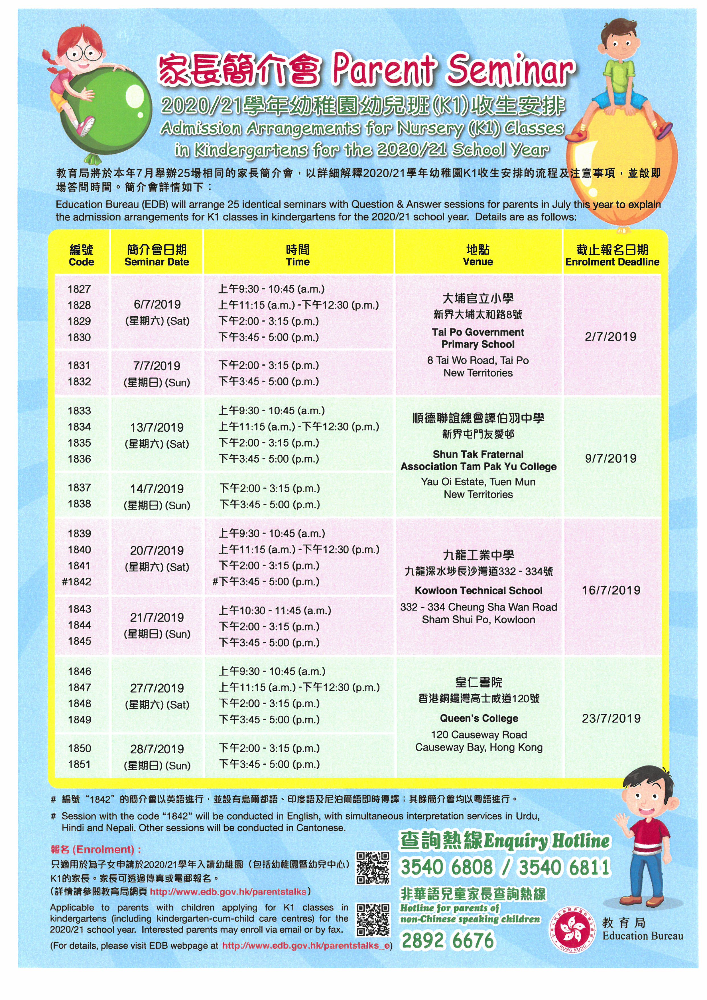 (Eduction Bureau) Parent Seminar—Admission Arrangements for Nursery (K1) Classes in Kindergartens for the 2020/21 School Year