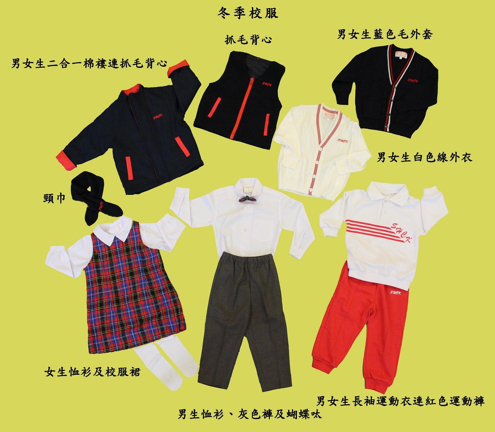 Student Winter Uniform